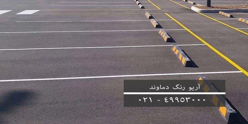 نحوه نگهداری رنگ ترافیکی پارکینگ
